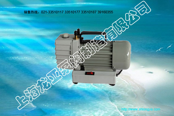 2XZ-2型直联式真空泵