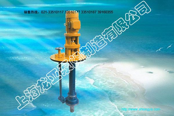 FY系列不锈钢耐腐蚀液下泵